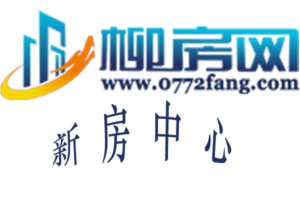 柳房网新房中心 - 柳州最新楼盘-柳房网