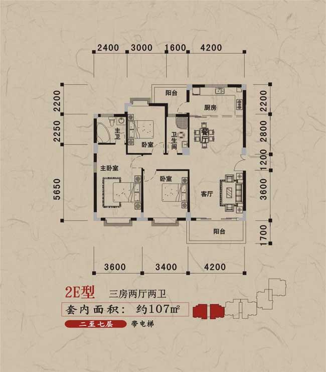 2E型3房2厅2卫