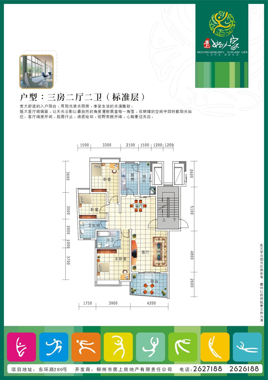 3房2厅2卫(标准)