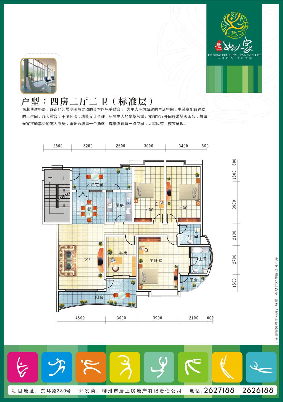 4房2厅2卫(标准)