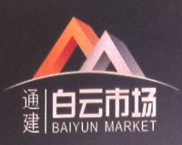 新白云市场
