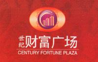 世纪・财富广场