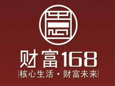 财富168