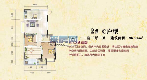 2# C户型