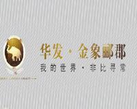 华发・金象郦郡