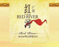 广投・红河