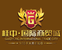 桂中・国际商贸城