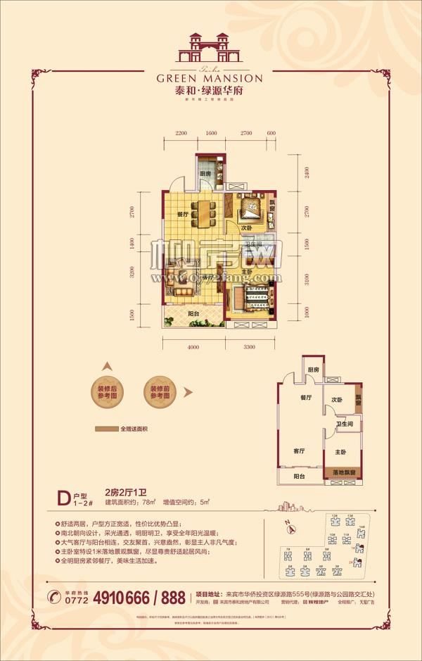 1-2#楼D户型