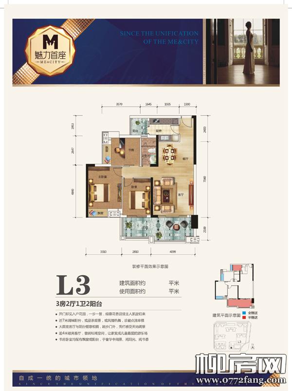 7#L3房型