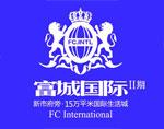 广福・富城国际