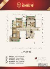 22#楼03户型