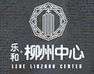 乐和・柳州中心