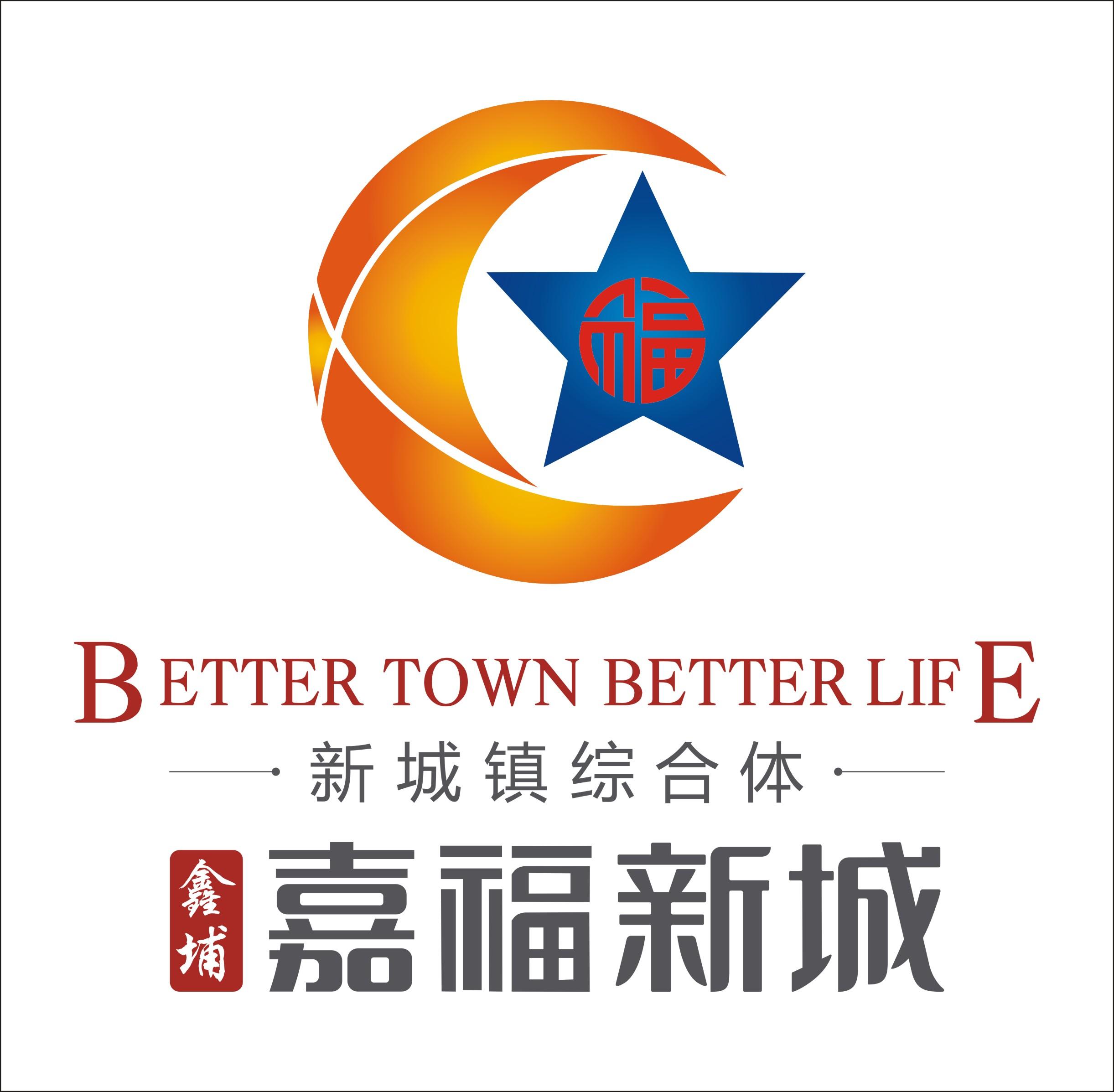 鑫埔・嘉福新城