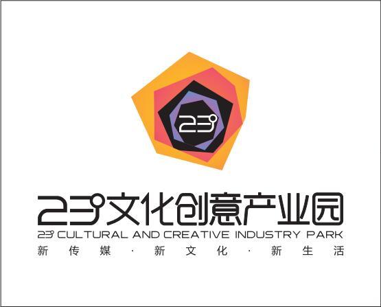 23°文化创意产业园