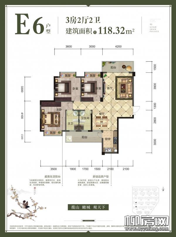 1#楼17#楼E6户型