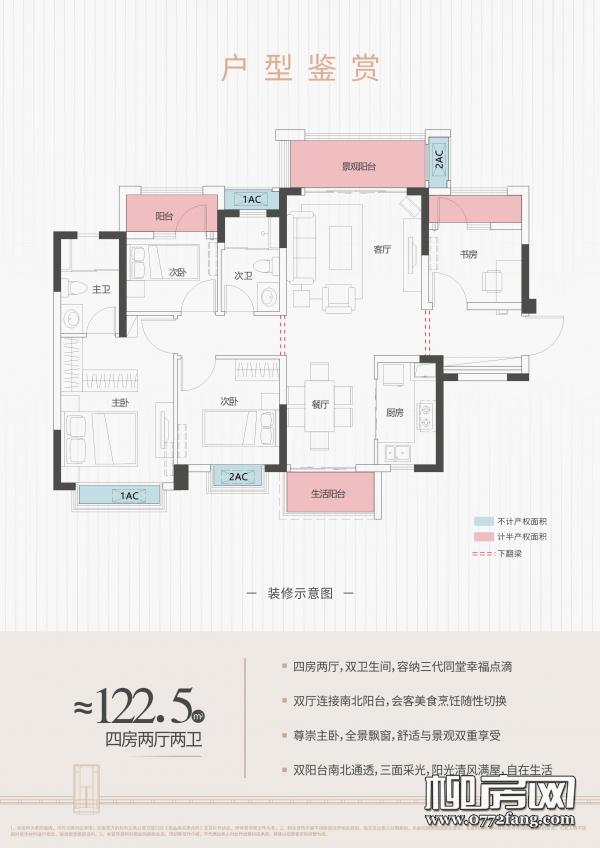 住在一起才算完整的家 盘点柳州适合一家人居住的性价房