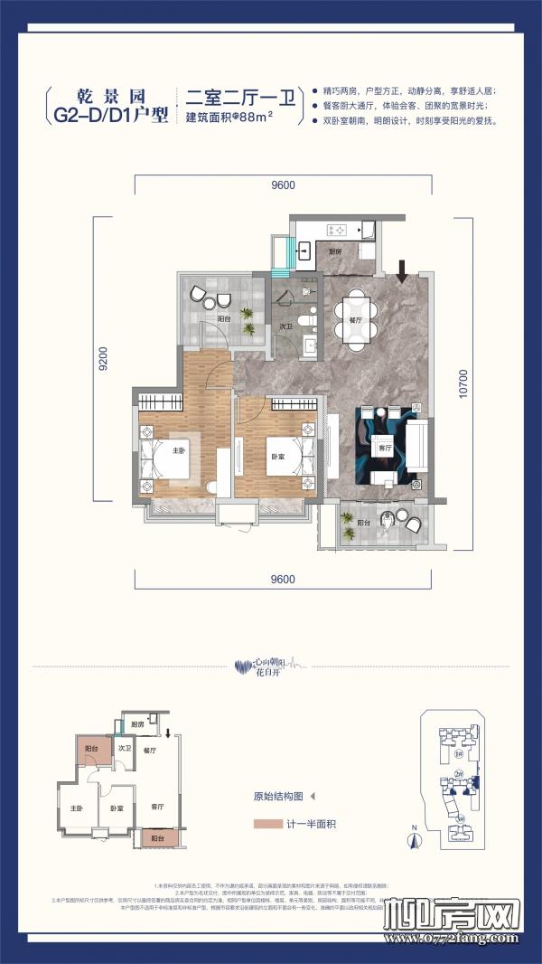 2#楼G2-D/D1
