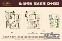 9#-12#楼中楼
