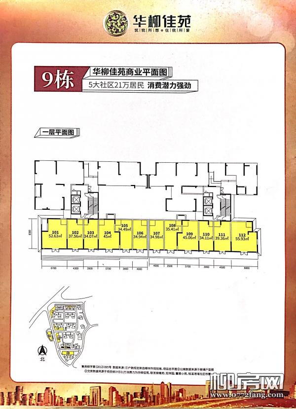 """9#商é""""oå13面图"""