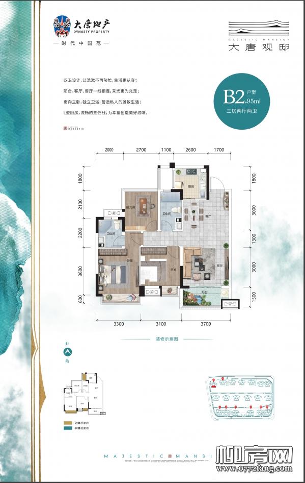 12# B2户型