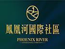 凤凰河国际社区