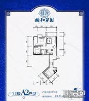 1#楼A2户型