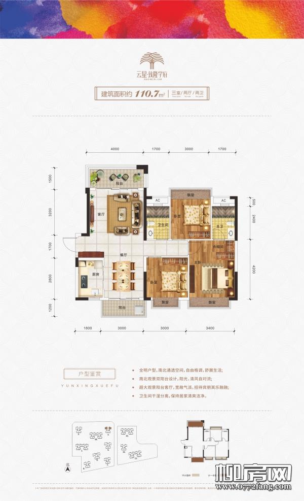5#楼建面约110.7㎡三房户型