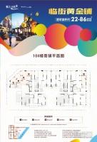 10#楼商铺平面图