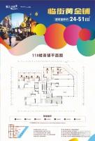 11#楼商铺平面图