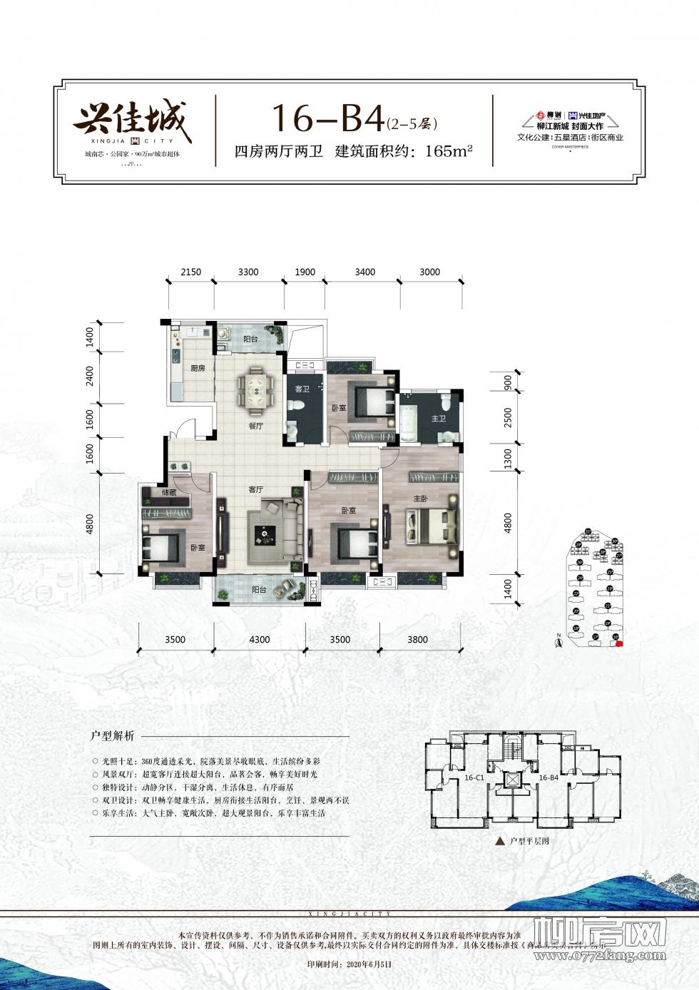 16-B4(2-5层)