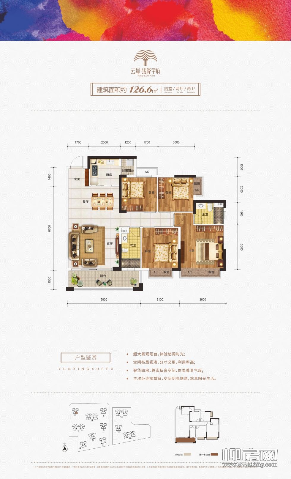 2#楼建面约126�O户型