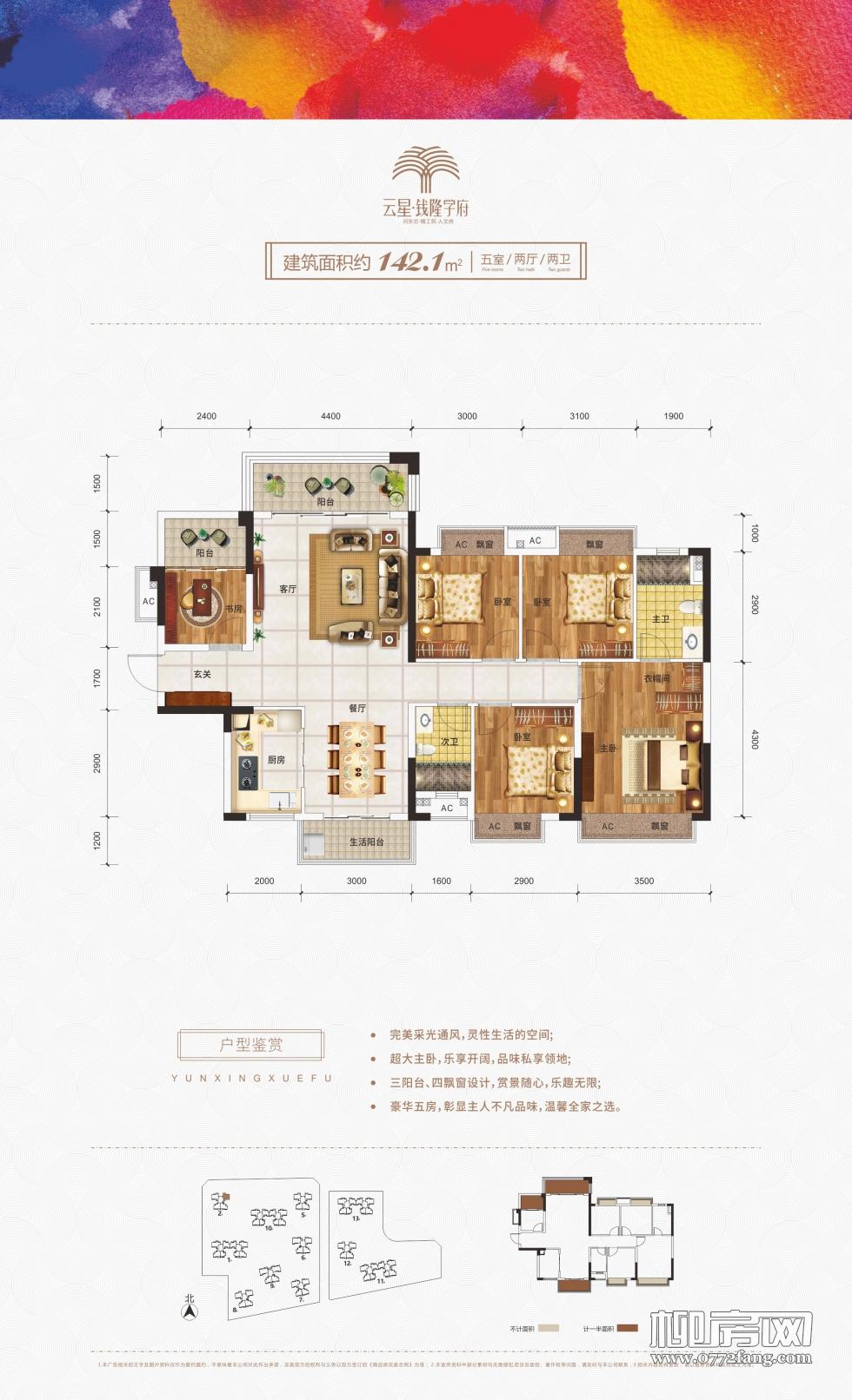 2#楼建面约142�O户型