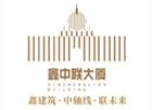 鑫中联大厦