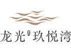 进入龙光・玖悦湾网上售楼部
