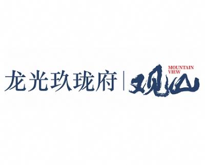 龙光玖珑府・观山苑