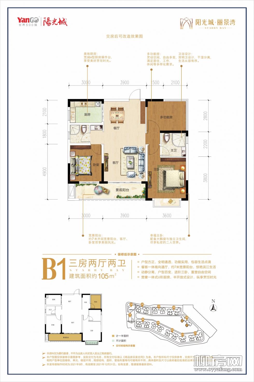 6#楼B1户型
