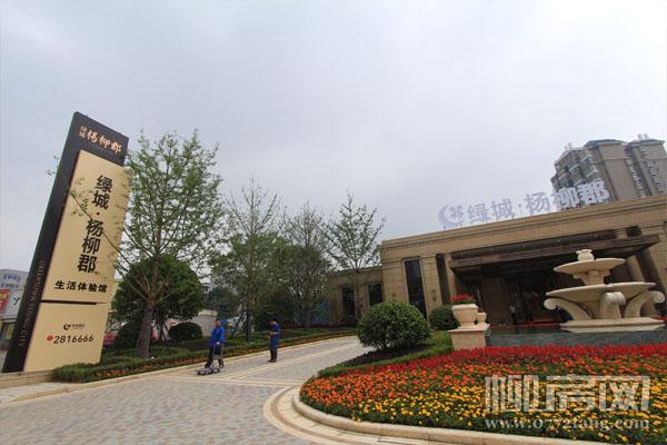 绿城·杨柳郡生活体验馆盛启