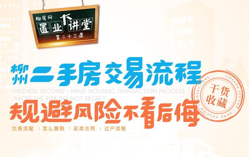 柳州二手房交易流程
