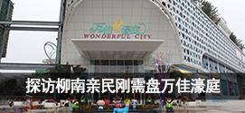 [走进柳南]旧机场低调亲民刚需盘 实地探访柳南万佳濠庭