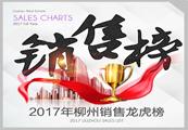 2017年报销售榜