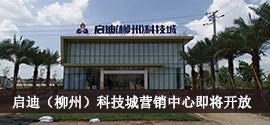 [走进柳江]启迪(柳州)科技城营销中心即将开放