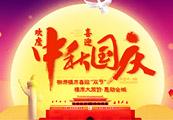 2018中秋国庆双节楼市导购