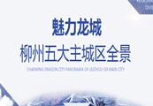 《航拍柳州》VR视角看柳州