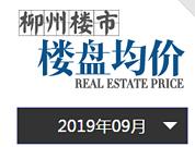 9月柳州在售盘房价一览