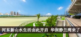 [走进河东]新路接通 新滨江公园开放 未来静兰会怎样?