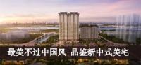 「走进柳东」最美不过中国风 品鉴柳东新中式美宅