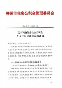 柳州公积金新政:额度上限下调至40万 11月2日起执行!