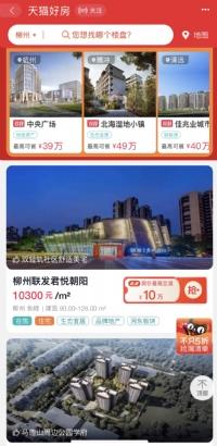 柳州购房者机会来了!双十一多家房企抄底钜惠引爆楼市!