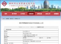 柳州一批新学校要来了!涉及柳北、柳南、鱼峰…