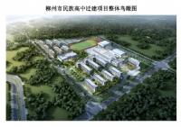 计划2022年竣工!柳州民族高中迁建项目举行奠基开工仪式